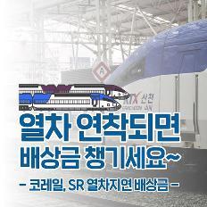 """""""열차 연착되면 배상금 챙기세요"""""""