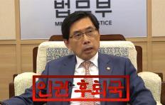 법무부 장관이 말하는 '사형제도'