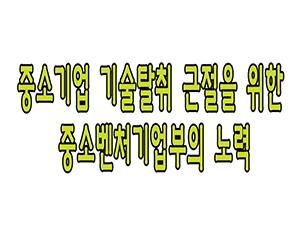 [문화체육관광부] 기술탈취 근절 노력 [2018. 11...