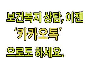 [문화체육관광부] 복지정책 카카오톡  [2018.11월...