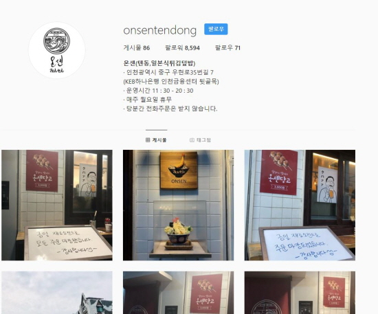 SNS를 통한 마케팅. 신포시장 청년몰 온센의 인스타그램(출처=온센 인스타그램)