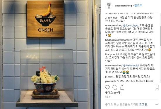 신포시장 청년몰 가게 온센의 인스타그램. 주인장이 직접 댓글을 달며 사람들과 소통하고 있습니다.
