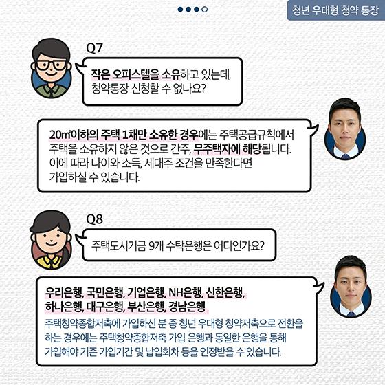 청년 우대형 청약 통장 Q&A