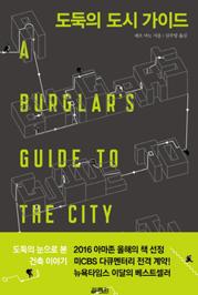 도둑의 도시가이드