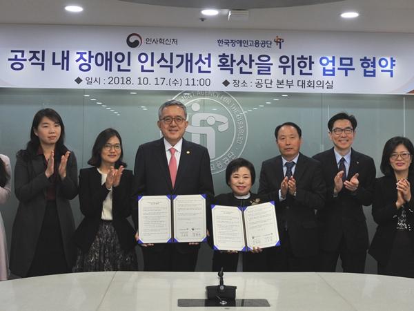 한국장애인고용공단과 인사혁신처간에 공직내 장애인 인식 개선을 위한 업무협약식이 열렸다.