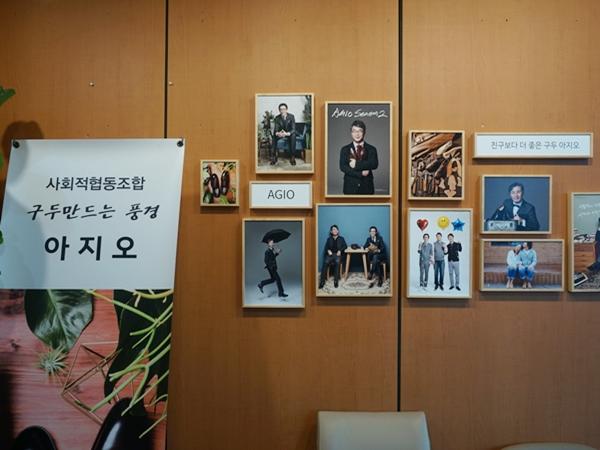 경기도 성남시 수정구 소재 장애인고용 우수기업 구두만드는 풍경 공장