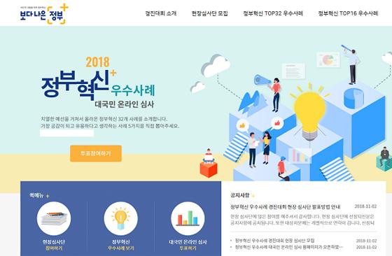투표 누리집 화면(2018govinno.net).