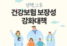 [정책, 그 후] 기록으로 본 '건강보험 보장성 강화'