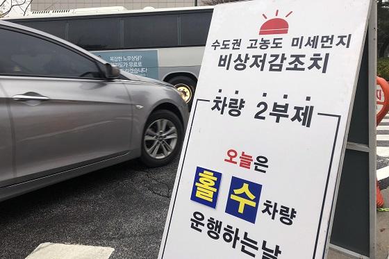 올 가을 수도권 미세먼지 '비상저감조치' 첫 발령