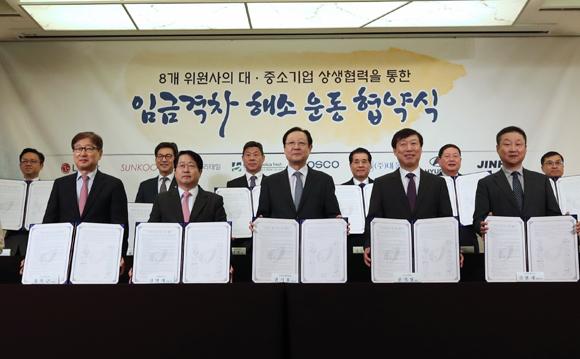 10월 10일 임금격차 해소운동 협약식에 LG화학 등 대기업 8개 위원사와 협력사가 참여했다. (사진=저작권자(c) 연합뉴스, 무단 전재-재배포 금지)