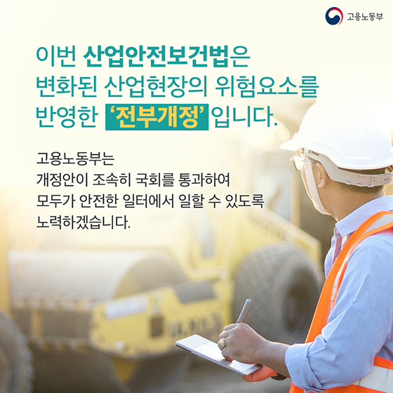 일하는 모든 사람 위한 '산업안전보건법'