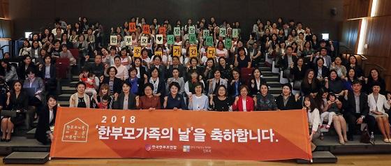 지난 5월 서울 중구 페럼타워에서 열린 '한부모 가족의 날' 제정 기념행사에서 참석자들이 기념촬영을 하고 있다.(사진=저작권자 (c) 연합뉴스. 무단전재-재배포금지)