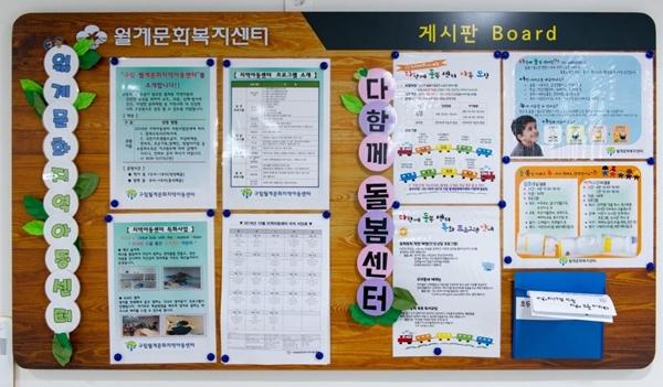 <'다함께돌봄센터'에서는 공공시설을 활용하여 아이들이 참여할 수 있는 다양한 프로그램이 운영 중이다.> 출처=서울시