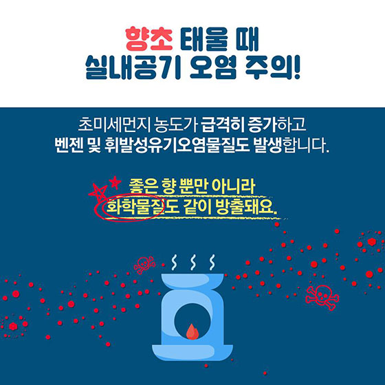 """""""달콤한 향초도 잘못 쓰면 독?!"""" 생활화학제품과 실내공기"""