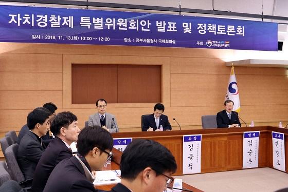 정부서울청사에서 열린 정책토론회에서 김순은 대통령소속 자치분권위원회 자치경찰제 특별위원장이 자치경찰제안을 발표하고 있다.