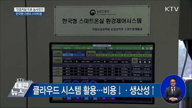 '인공지능'으로 농사짓는 한국형 2세대 스마트팜