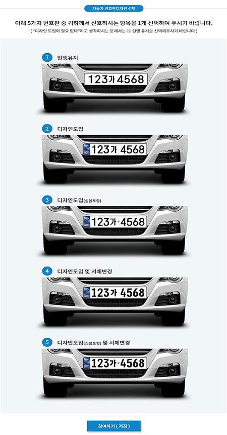 국토부는 자동차 번호판 디자인 도입안에 대해 19일부터 12월 2일까지 국민 선호도조사를 진행한다고 밝혔다. 참여 방법은 국토부 누리집(www.molit.go.kr/carplate)에 접속하면 된다.
