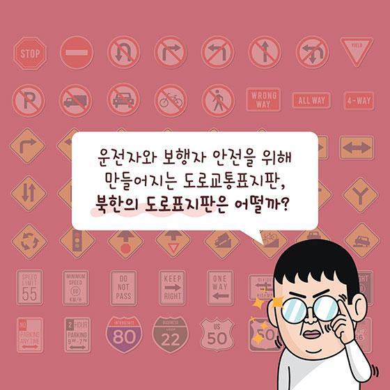 한 글자로도 충분한 북한의 교통표지판