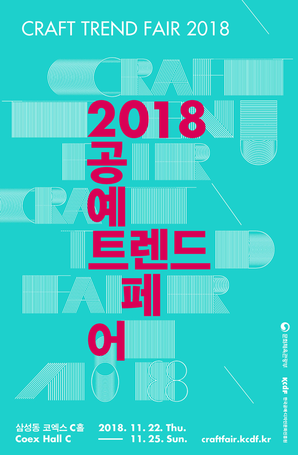 2018 공예트렌드페어