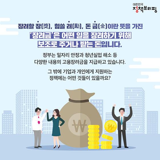 근로자와 사업주의 든든한 동반자! '고용장려금'