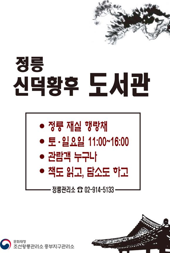 정릉 선덕황후 도서관 포스터. (사진=문화재청)