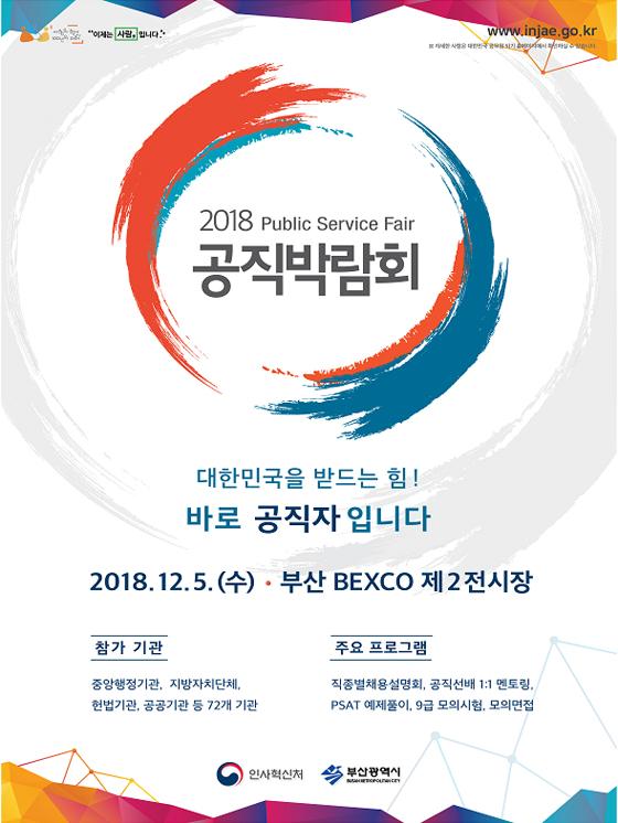 2018 공직박람회, 12월 5일 부산 벡스코서 열린다