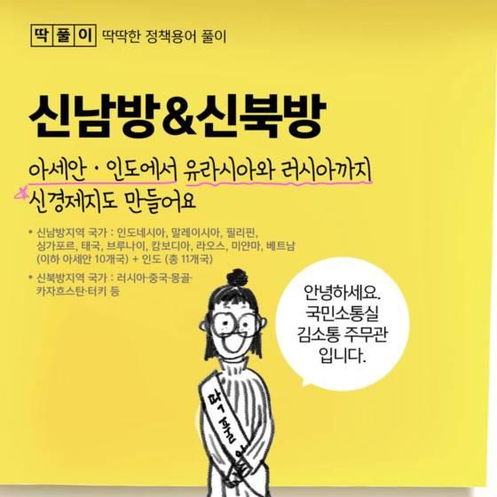 [딱딱한 정책용어 풀이] 신남방&신북방