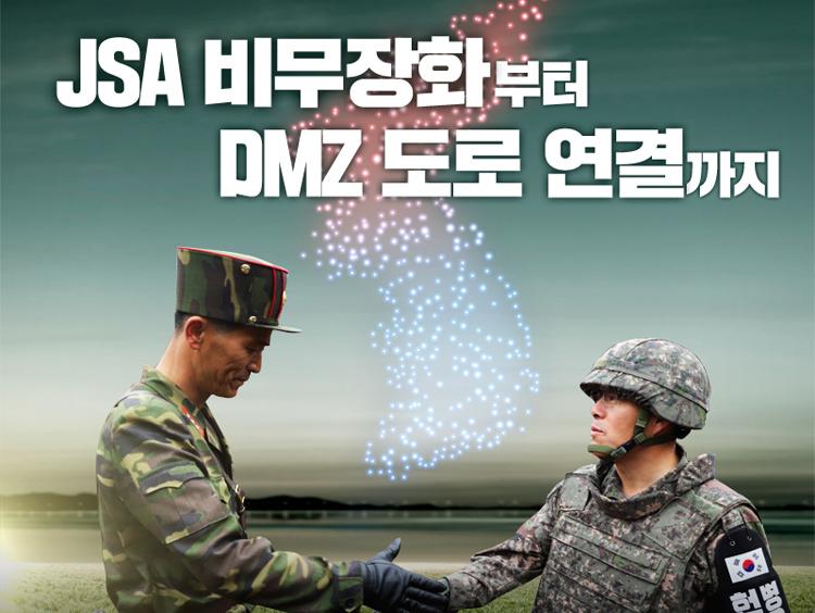 [전쟁 없는 한반도] JSA 비무장화부터 DMZ 도로 연결까지