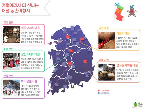 농식품부와 한국농어촌공사에서 선정한 12월 추천 농촌체험마을. (사진=농촌여행, 웰촌)
