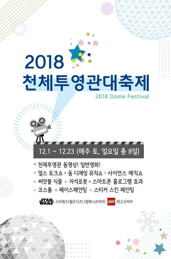 12월 1일부터 23일까지 주말마다 개최하는 2018 천체투영관대축제. (포스터=국립과천과학관)