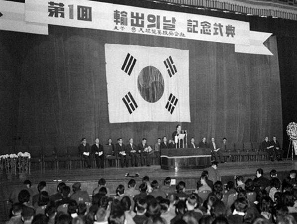 1964년 제1회 수출의 날 기념식