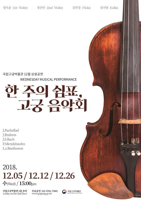 '한 주의 쉼표, 고궁 음악회' 안내 홍보물. (사진=문화재청)