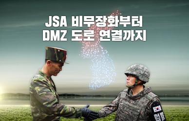[전쟁 없는 한반도] JSA 비무장화부터 DMZ 도로 연결까지;JSESSIONID_KOREA=MwWQcR3PzKy0Qfhh4w7blqJN4Gchmtn7zZrrPYDbW5ZNgR0NvtnX!-126536863!-36347852