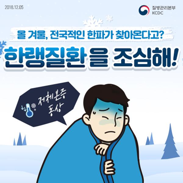 밤부터 기온 '뚝' 한파 온다…한랭질환을 조심해!