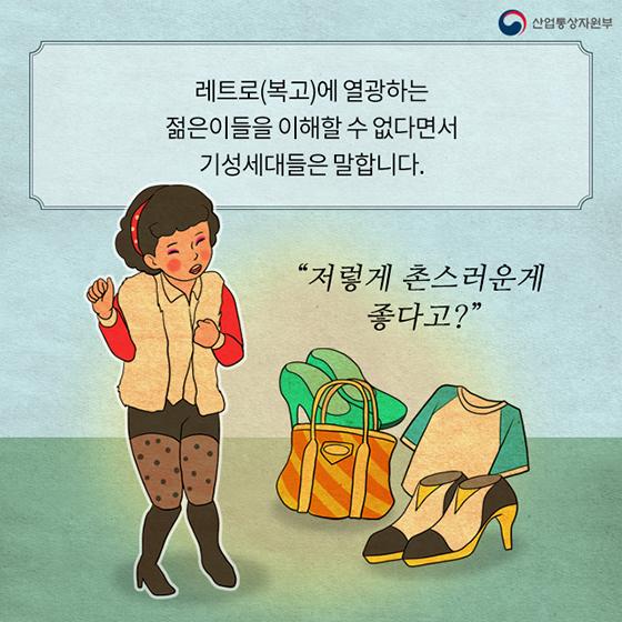 [2019 트렌드 미리보기] 뉴트로(New-tro)