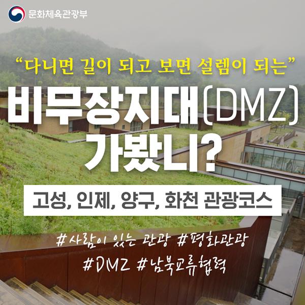 비무장지대(DMZ) 가봤니?