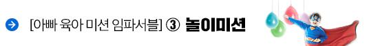 [아빠 육아 미션 임파서블] ③ 놀이미션