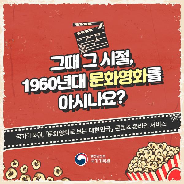 응답하라 1960···그때 그 시절, 1960년대 문화영화