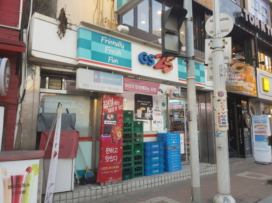 서울 흑석동의 한 편의점 모습.