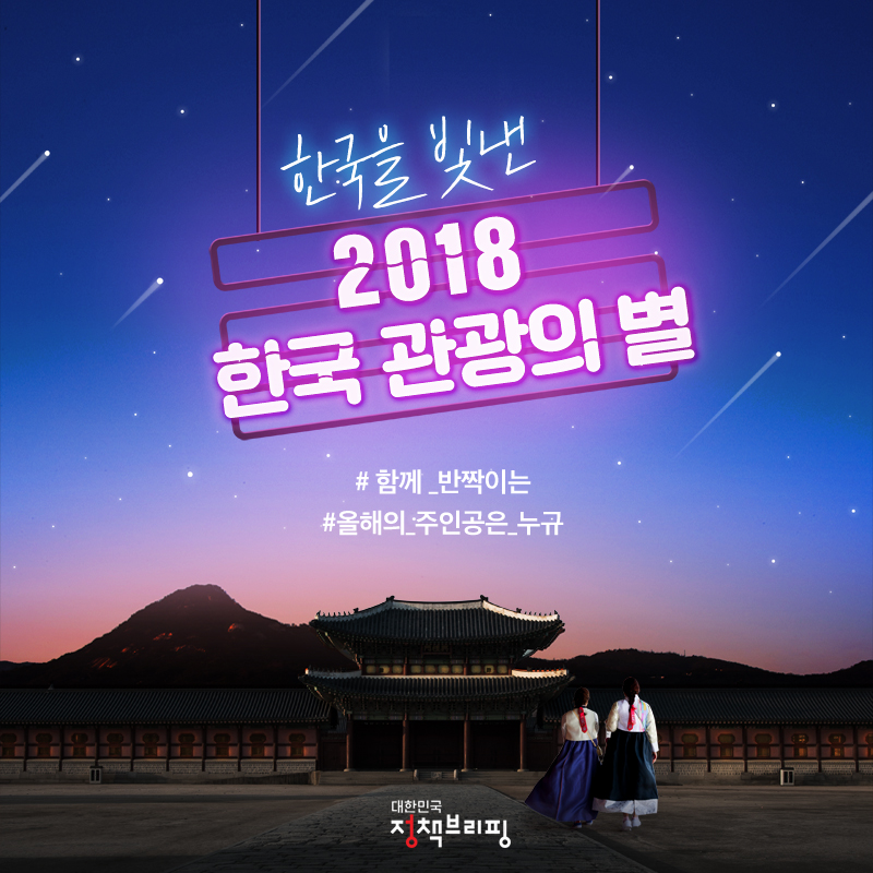 한국을 빛낸 '한국 관광의 별'…올해의 주인공은?