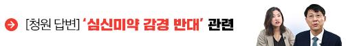 [청원 답변]'심신미약 감경 반대' 관련