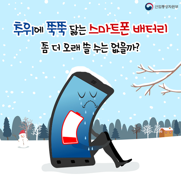 겨울에도 배터리 걱정 없이 스마트폰 오래 쓰는 법