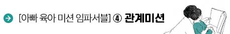 [아빠 육아 미션 임파서블] ④ 관계미션