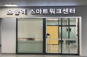 오송역 '정부 스마트워크센터' 13일 개소