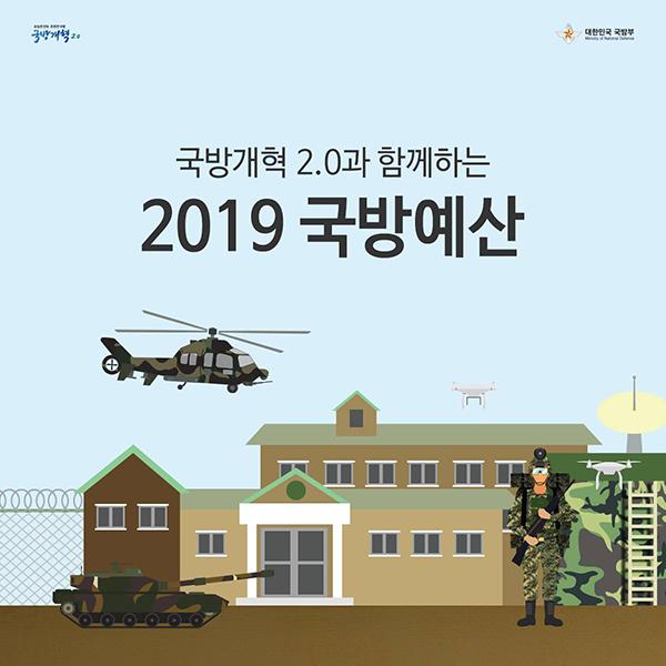 국방개혁 2.0과 함께하는 2019 국방예산 이미지