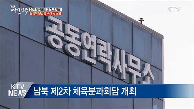 남북 체육회담 개최···도쿄 올림픽 단일팀 등 논의