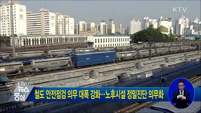 철도 안전점검 의무 대폭 강화···노후시설 정밀진단 의무화