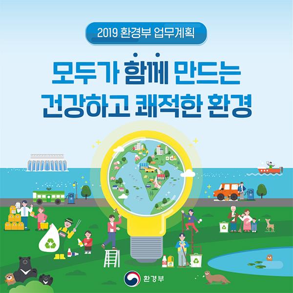 2019년 환경부 업무계획 이미지