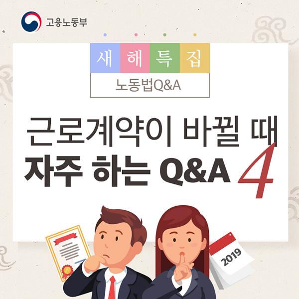 [노동법 Q&A] 근로계약 바뀔 때 자주 하는 질문 4