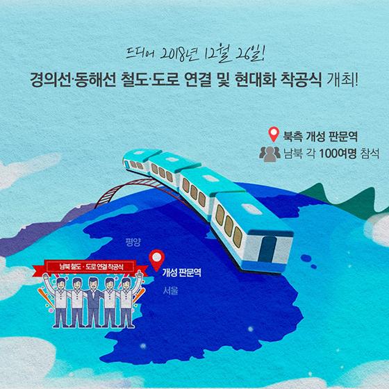 남북의 혈맥을 잇고 평화를 향해 달리다!